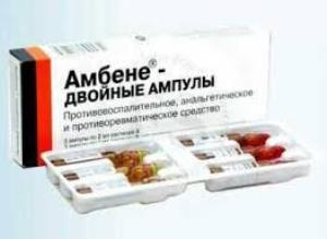 лекарство Амбене