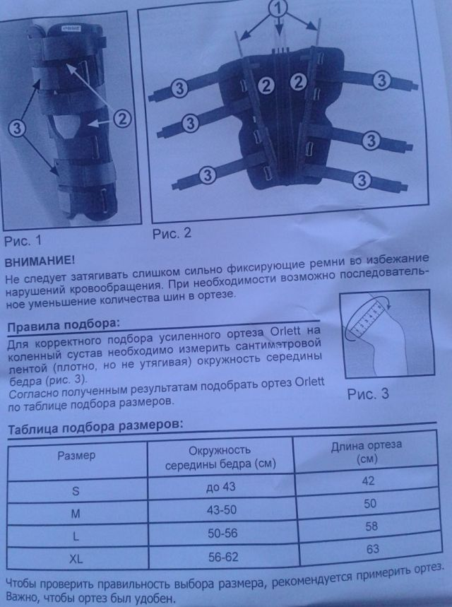 тутор на коленный сустав ks 601