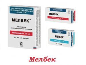 Лекарство Мелбек цена