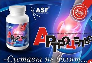 Препарат Артроцельс