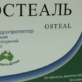 Препарат Остеаль