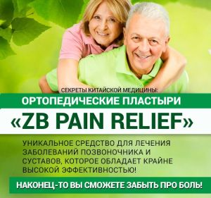 Ортопедический пластырь ZB Pain Relief