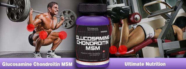 МСМ с Хондроитином и Глюкозамином