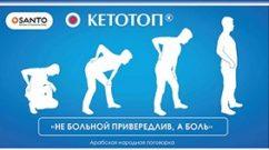 кетотоп препарат
