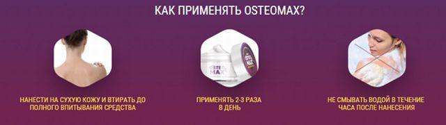 Как применять osteomax