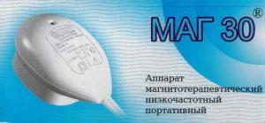прибор маг-30