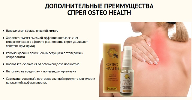 Преимущества osteo health