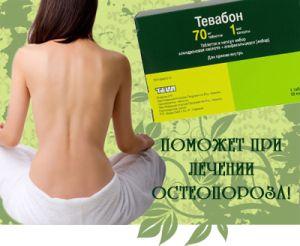 Тевабон при остеопорозе