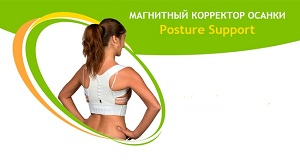 купить magnetic posture support