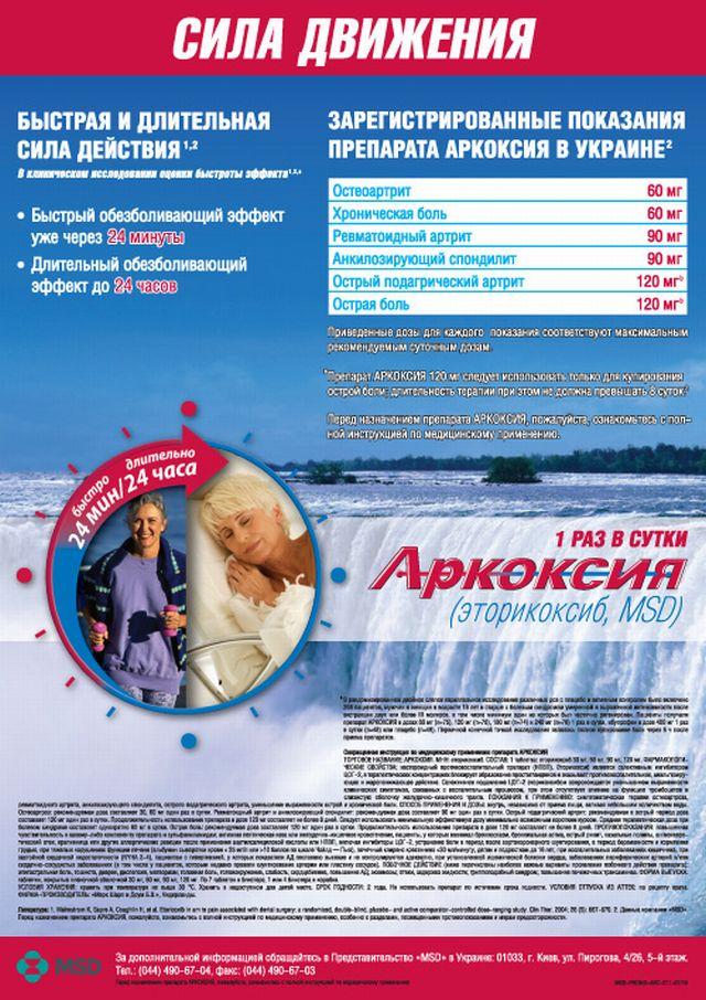 Реклама НПВС
