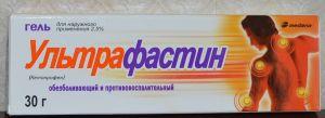 Ультрафастин