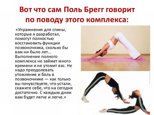 Комплекс упражнений для спины