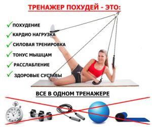 Плюсы тренажера Долинова