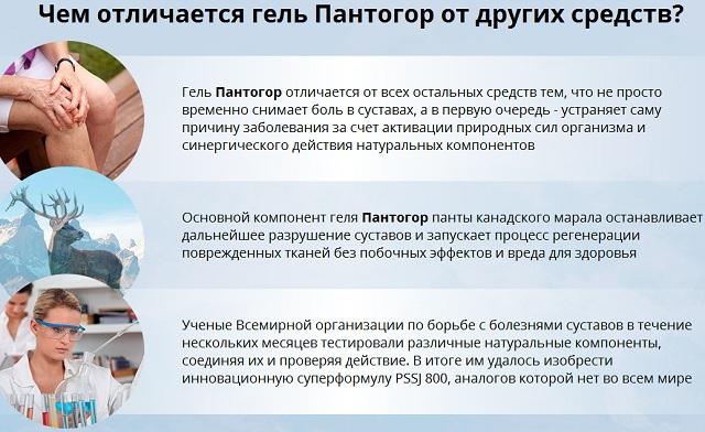 Плюсы средства Пантогор