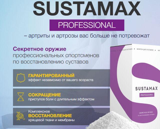 Sustamax Professional