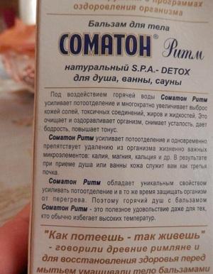Соматон Ритм