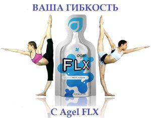 agel flx