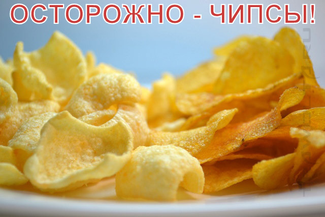 Осторожно, чипсы