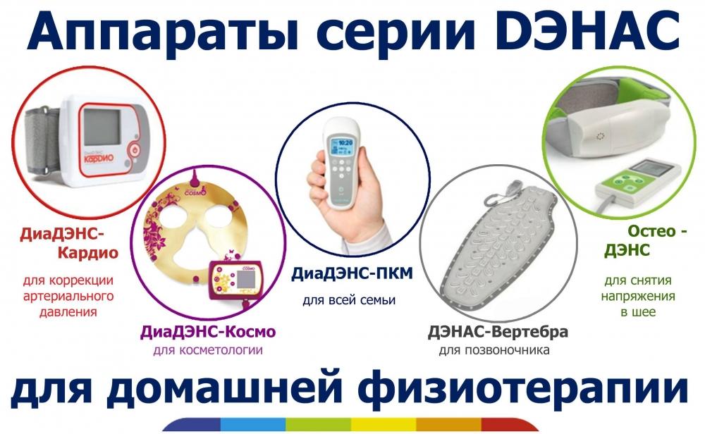 разновидности аппаратов дэнас