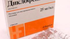 Диклофенак в уколах - раствор для инъекций