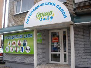 Салон ортопедический