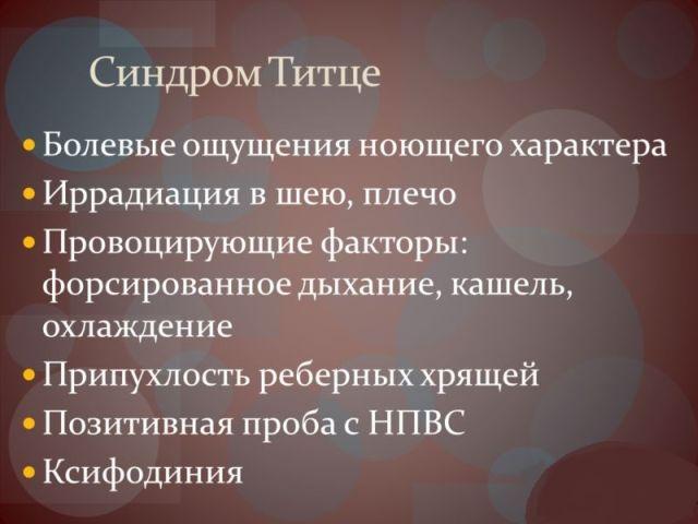 Симптомы синдрома Титце