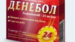 денебол таблетки