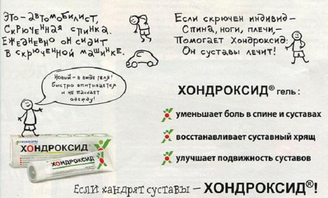 Реклама Хондроксида