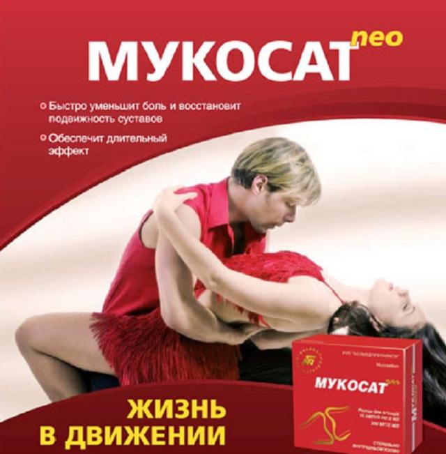 Мукосат Нео