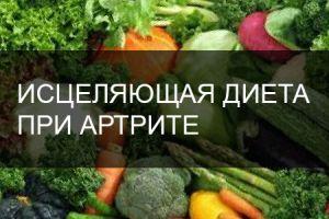 диета при артрите и артрозе