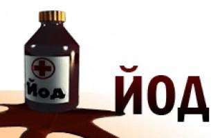 йодотерпия при подагре