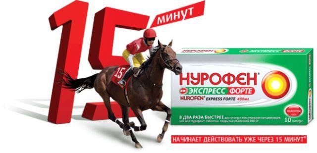 Реклама Нурофена