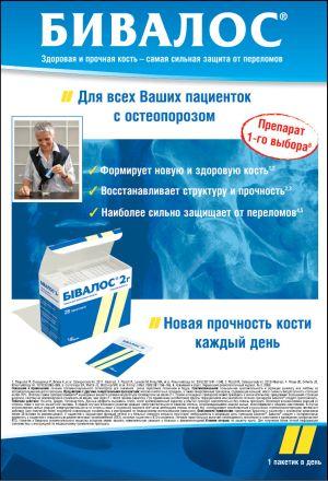 Реклама Бивалос