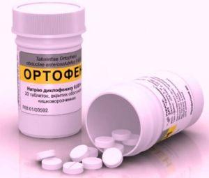Ортофен