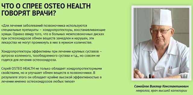 Отзыв врача о osteo health