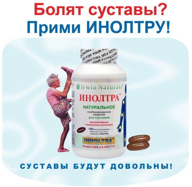 БАД для лечения суставов