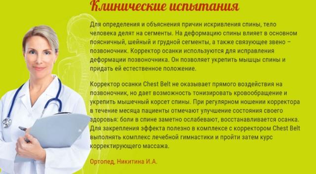 Клиничесекие испытания chest belt