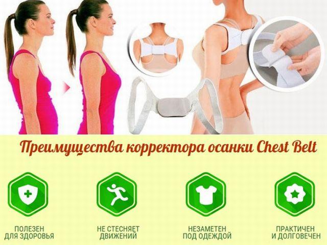 преимущества корректора chest belt