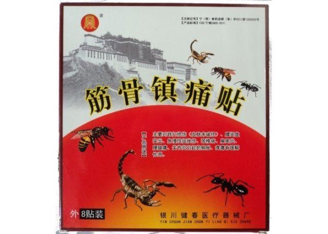 Лечебная наклейка Черные муравьи