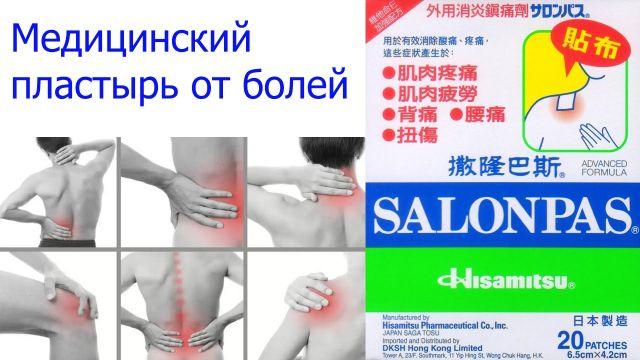 Пластырь от болей в спине