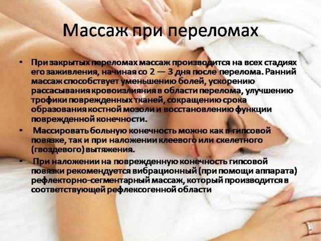 принципы массажа