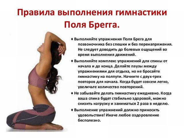 Правила упражнений Брегга