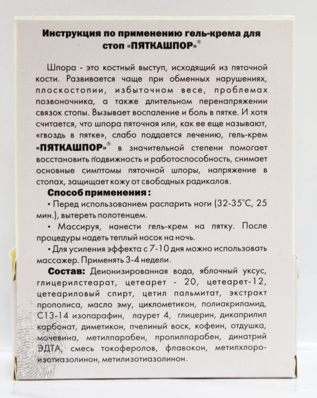 Инструкция к крему