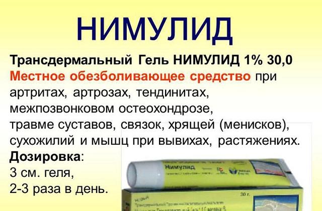 Изображение - Наложение мази нимулид на коленный сустав pokazaniya