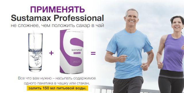 Как применять sustamax