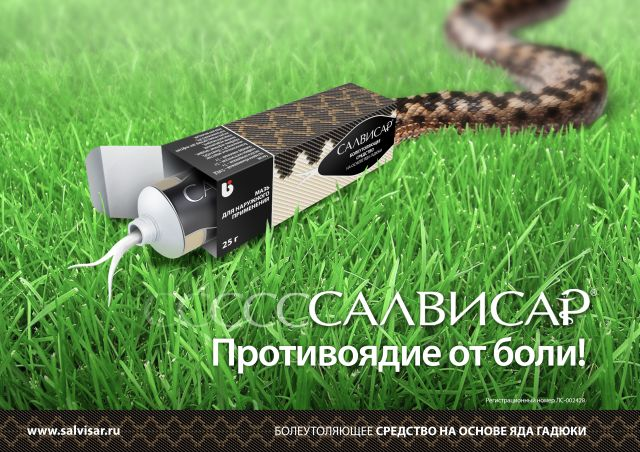 Мазь Салвисар