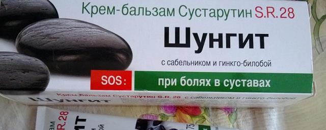 крем шунгит для суставов