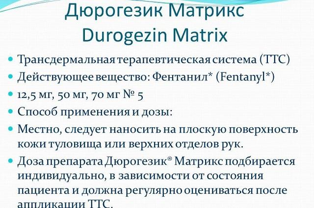 Дюрогезик Матрикс