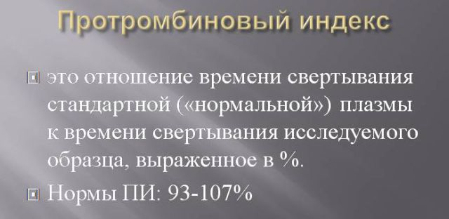 протромбиновой индекс
