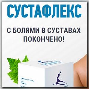 препарат сустафлекс